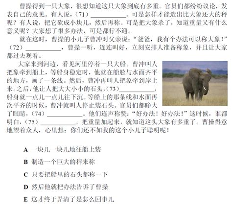 Reading HSK 6 Questions 71-80